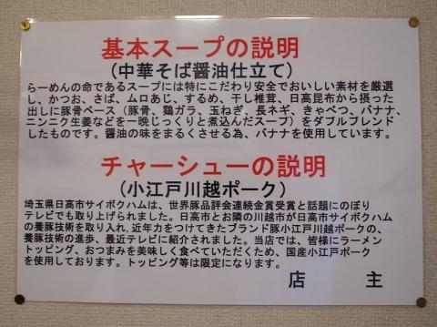 2014-09-29 ぶっきら坊 010