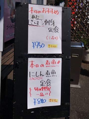 2014-09-22 花いち 003
