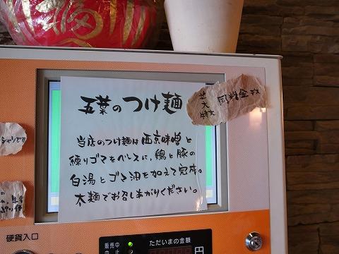 2014-09-30 五葉 002