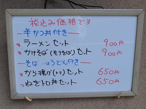 2014-10-06 朝日屋 002