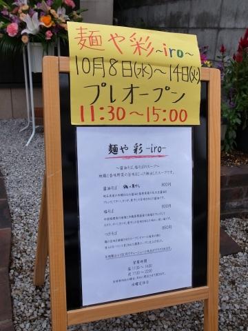 2014-10-09 彩 002