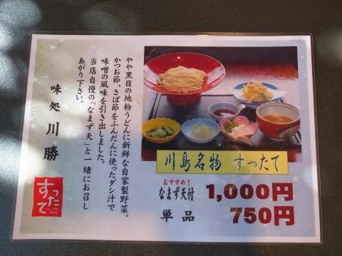 2014-10-11 川勝 007