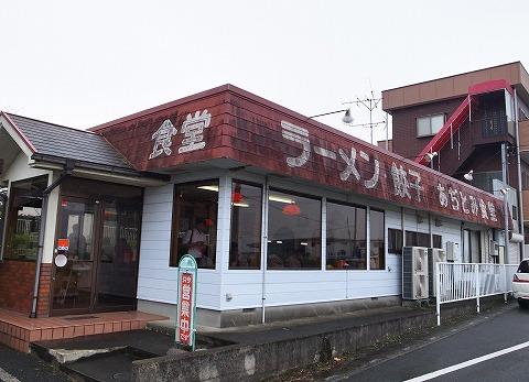 2014-10-13 あぢとみ食堂 002