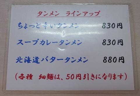 2014-10-13 あぢとみ食堂 004