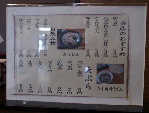 2014-10-14 柿屋 004
