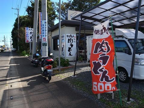 2014-10-14 柿屋 001