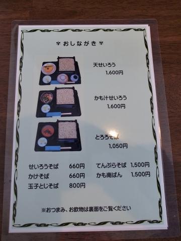 2014-10-16 藪蕎麦 007