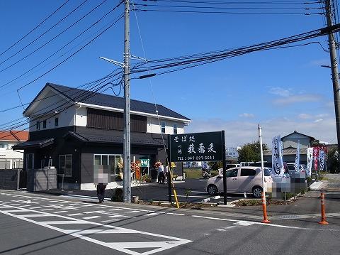 2014-10-16 藪蕎麦 002