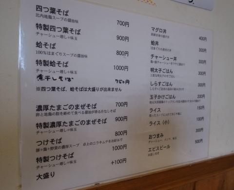 2014-10-20 四つ葉 005