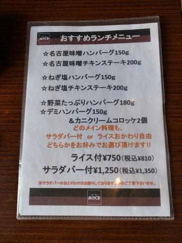 2014-10-21 あさくま 003