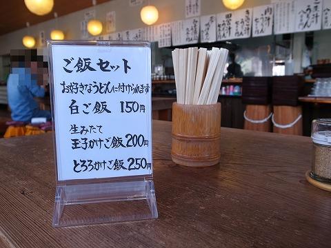 2014-10-27 庄司 006