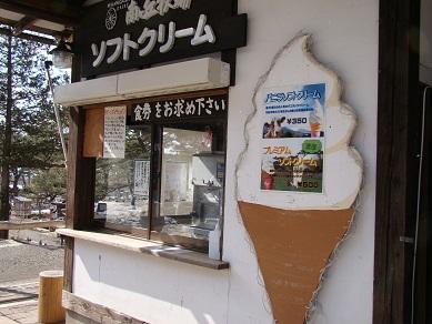 ソフトクリーム南ヶ丘
