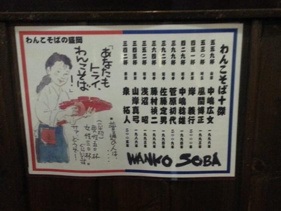 140324morioka (8)