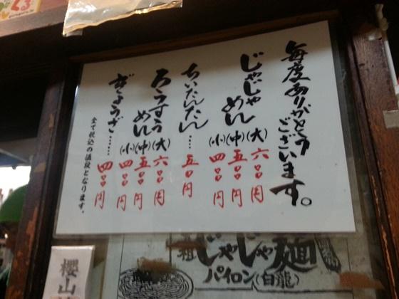 140324morioka (13)