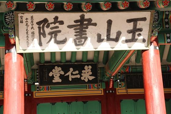 141003kyonju2 (11)