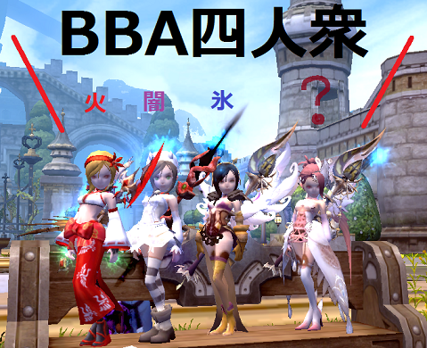 BBA四人衆