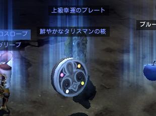 核ドロップ