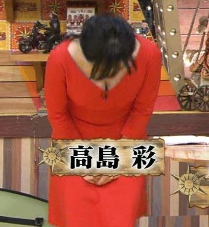 高島彩 胸ちらキャプ・エロ画像