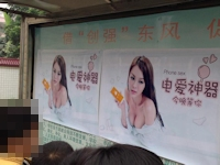 小学校の掲示板にスマホ用アダルトチャットのセクシーポスターが掲出されていて保護者激怒