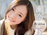 瀬奈まお デビューAV 「瀬奈まお AV debut」 5/1 動画配信開始