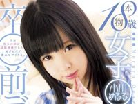 小川めるる 5/1 AVデビュー 「本物18歳 女子◯生 卒◯前デビュー 小川めるる」