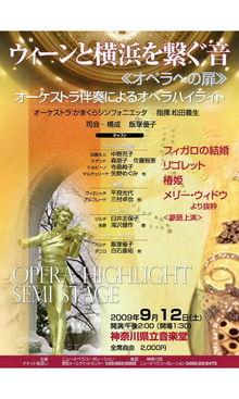 佐藤智恵のブログ-ML_オペラへの扉入稿 (1)00010001.jpg
