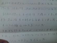 佐藤智恵のオフィシャルブログ-SN3J0113.jpg
