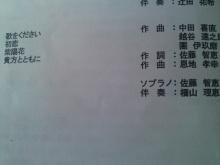 ソプラノ歌手♪佐藤智恵のオフィシャルブログ-SN3J0144.jpg