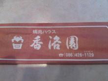 ソプラノ歌手♪佐藤智恵のオフィシャルブログ-SN3J0153.jpg