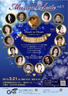 ソプラノ歌手♪佐藤智恵のオフィシャルブログ-Musica_Celeste_vol5_out.jpg