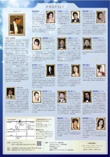 ソプラノ歌手♪佐藤智恵のオフィシャルブログ-Musica_Celeste_vol5_B_out.jpg