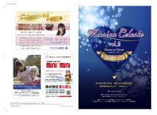ソプラノ歌手♪佐藤智恵のオフィシャルブログ-misica_A4_hyo1-4_ol.jpg