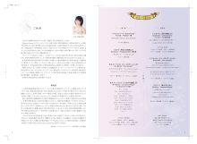 ソプラノ歌手♪佐藤智恵のオフィシャルブログ-misica_A4_p2-3_ol-1.jpg