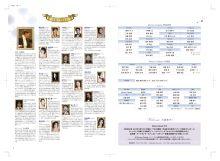 ソプラノ歌手♪佐藤智恵のオフィシャルブログ-misica_A4_p4-5_ol.jpg