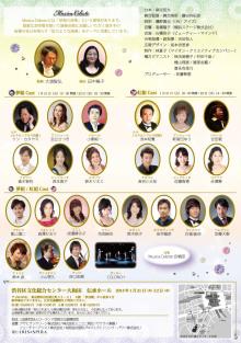 Musica Celeste 代表&ソプラノ歌手 佐藤智恵のオフィシャルブログ