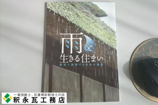 釈永瓦工務店 雨と生きる住まい LIXIL01
