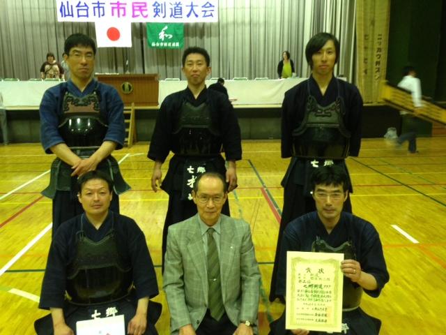 仙台市民剣道大会