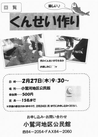 kunsei_20140214231944410.jpg