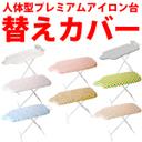 アイロン台専用 全8種類から選べる替えカバー