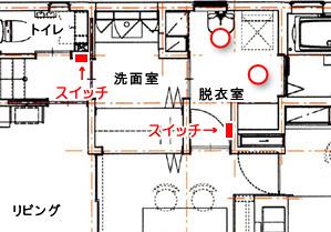 脱衣室の照明 配置図