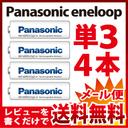 エネループ 単3×4本