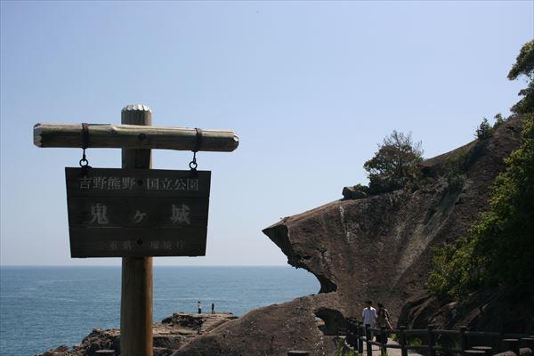 5 2 海山 那智009
