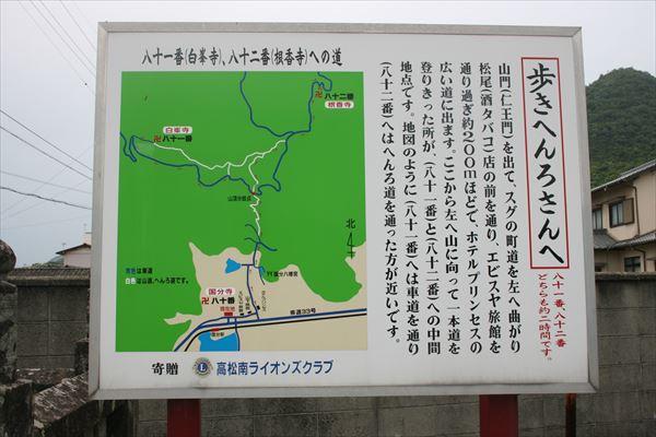 5 20 善通寺→高松036