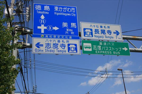 5 21 高松→徳島045