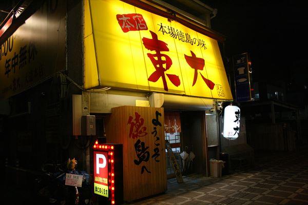 5 21 高松→徳島055