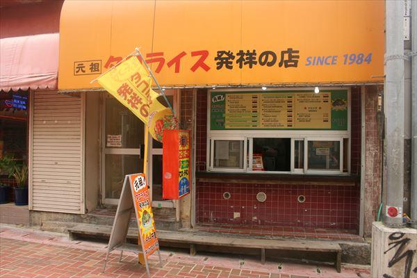 6 2 沖縄012