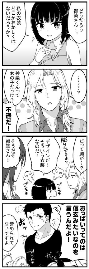 恋はじ・下巻