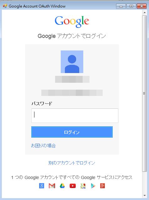 google_oauth_jp_new.png