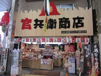 IMG_5375 官兵衛商店