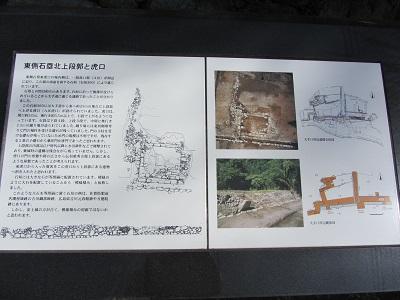 IMG_5437 東側石塁北上段郭と虎口